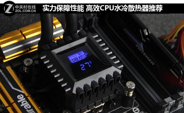 高效cpu水冷散热器推荐