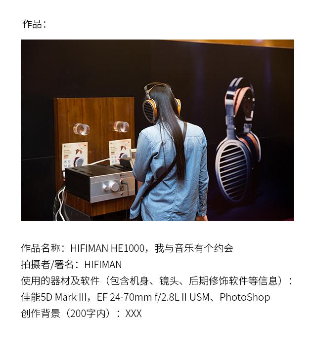 HIFIMAN HE1000国际摄影大赛现在开始!