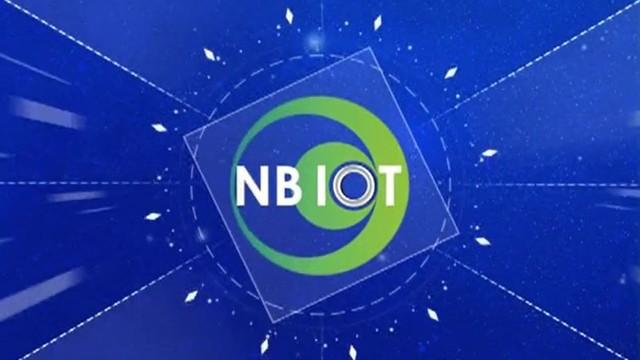 新来的NB-IOT为什么这么NB?