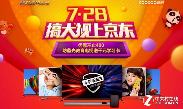 """酷开728搞大""""视""""!买电视送千元学习卡"""
