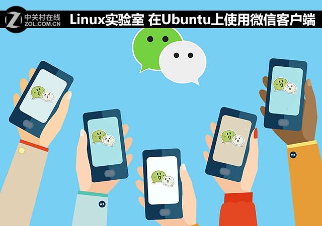 Linux实验室 在Ubuntu上使用微信客户端