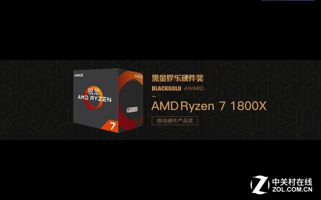 实至名归 AMD Ryzen 7 1800X荣获黑金奖