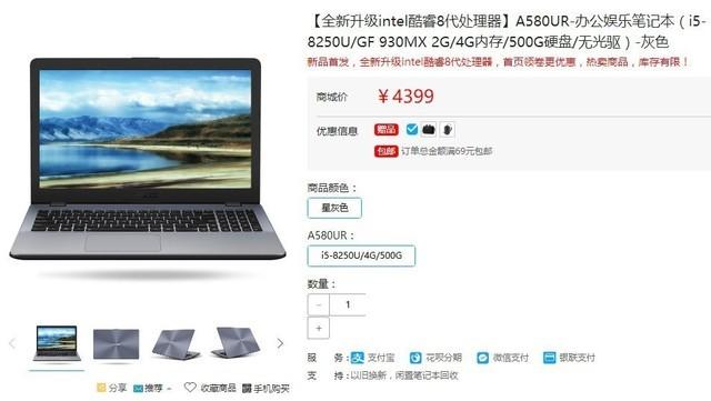 华硕A580UR搭载八代处理器 打造娱乐办公笔记本