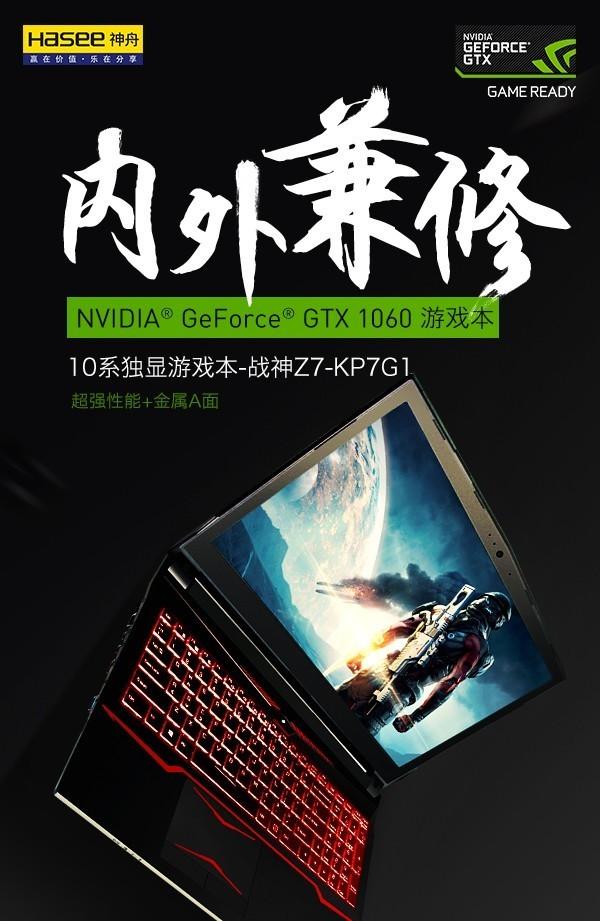 内外兼修 GTX1060战神Z7-KP7G1震撼发售