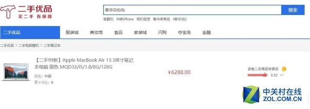 京东销量最高的轻薄本二手居然比全新还贵