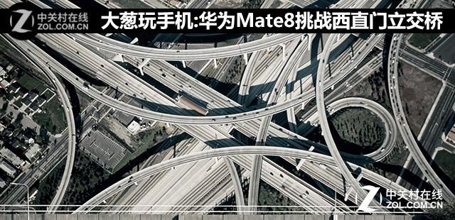 大葱玩手机:华为Mate8挑战西直门立交桥
