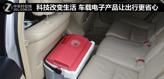 科技改变生活车载电子产品让出行更省心