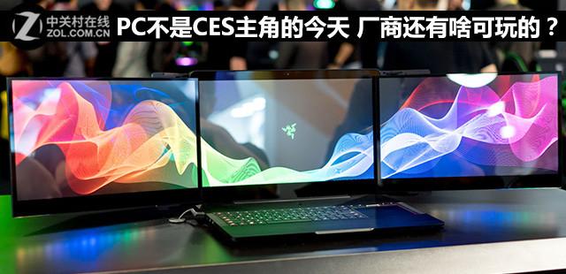 PC不是CES主角的今天 厂商还有啥可玩的