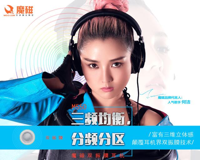 HIFI音乐,后起之秀,魔磁M550双振膜耳机
