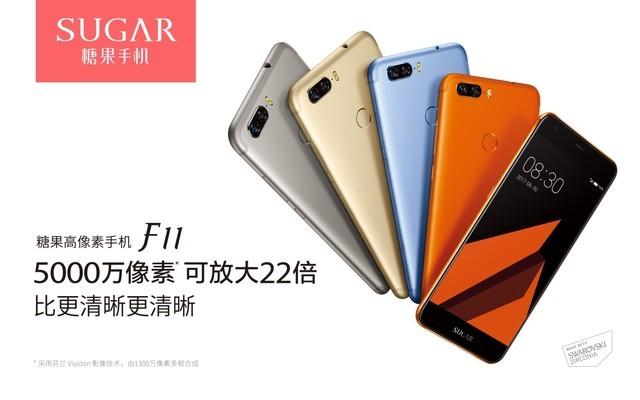 SUGAR糖果手机F 11  京东火爆预售