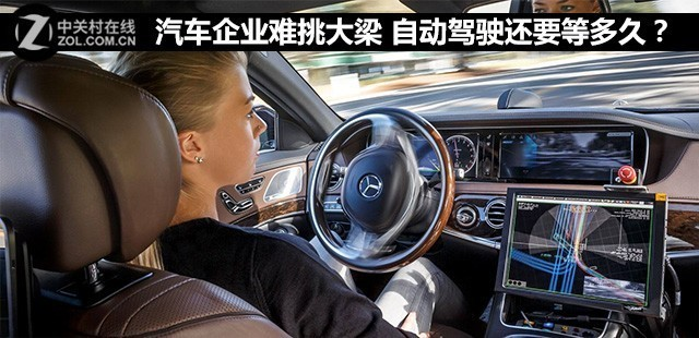 汽车企业难挑大梁 自动驾驶还要等多久?