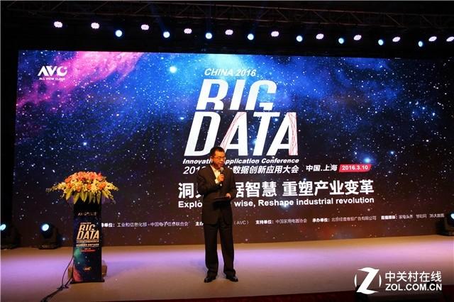 大数据创新应用论坛