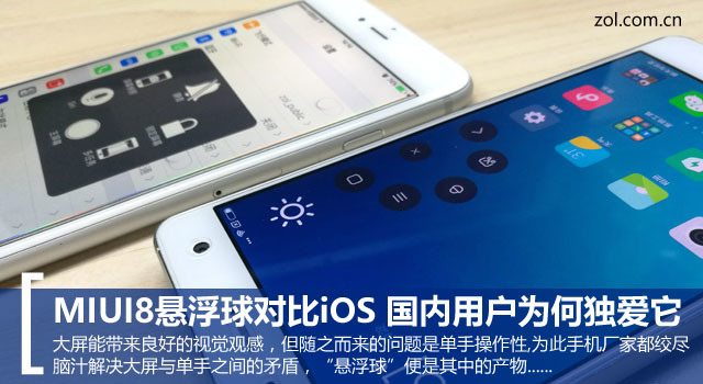 MIUI8悬浮球对比iOS 国内用户为何独爱它