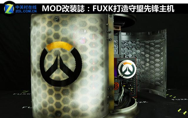 MOD改装誌:FUXK打造炫酷守望先锋主机