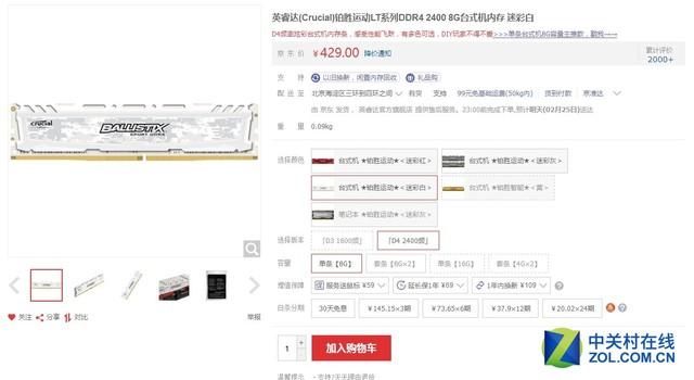 白色神龙 英睿达DDR4 8G内存火热开卖