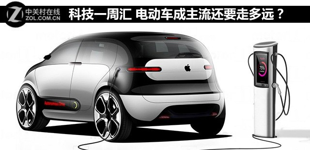 科技一周汇 电动车成主流还要走多远?