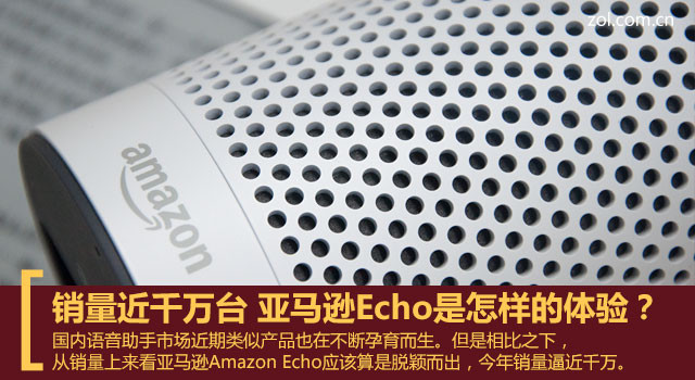 打开人工智能入口金钥匙 亚马逊Echo体验