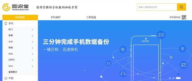 手机回收平台回收宝宣布完成3亿B轮融资