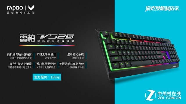逾越青轴手感 雷柏V52S混彩游戏键盘上市