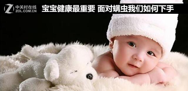 宝宝健康最重要 面对螨虫我们如何下手