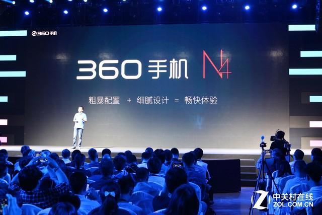 畅快体验只需XXXX元 360手机N4正式发布