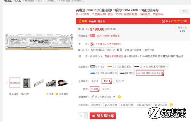 极速可靠 英睿达DDR4 2400 8GB内存热卖