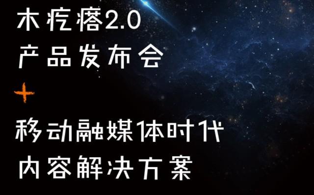 无广告易上手 H5制作平台木疙瘩2.0发布