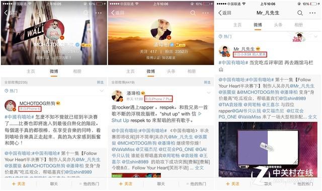 小米代言的中国有嘻哈 四强却用iPhone