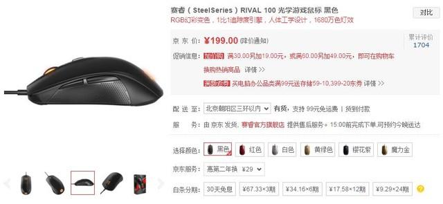 手握钢枪上战场 赛睿RIVAL 100游戏鼠标