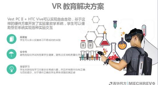 机械革命VR背包轻装上阵,引爆玩家体验