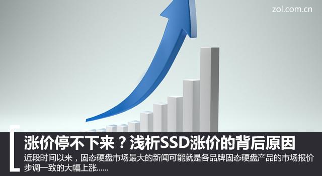 涨价停不下来?浅析SSD涨价的背后原因