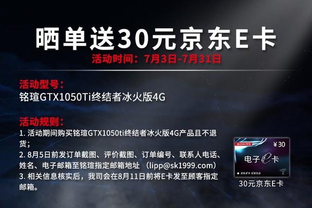 不止于颜值 铭瑄GTX1050Ti冰火版仅1399