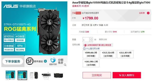 华硕ROG STRIX GTX1050Ti售1799元