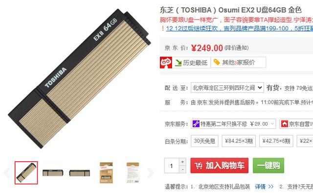 速度快容量大 京东64GB USB3.0优盘推荐