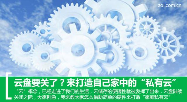 私人专属云 海美迪H7四代下载宝功能实测