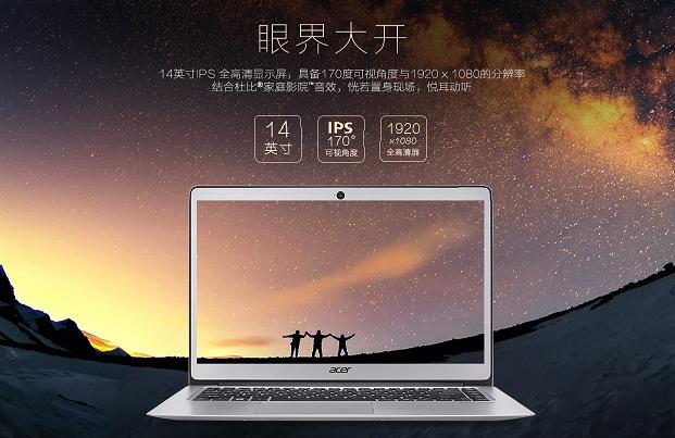 撩动心弦 Acer蜂鸟Swift 3金秋十月闪耀上市