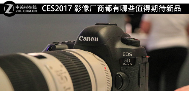 CES2017 影像厂商都有哪些值得期待新品