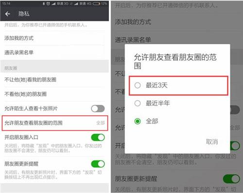 微信6.5.6版更新 仅展示最近三天朋友圈