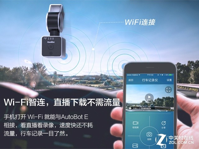 类iPhone金属壳 AutoBot-E记录仪仅399