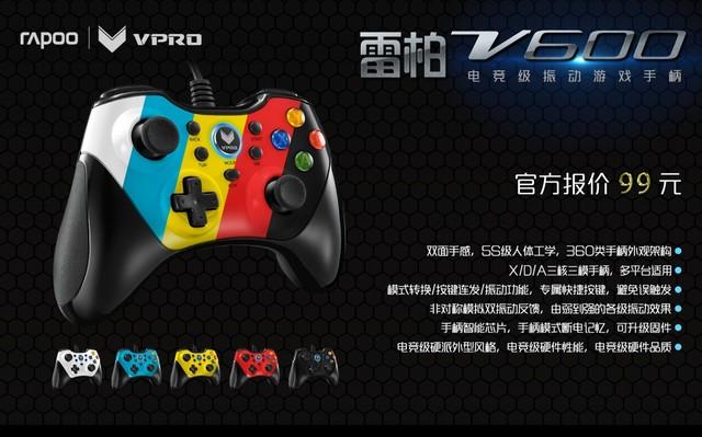 启示者-雷柏V600手柄格斗动作类游戏推荐