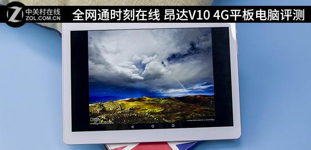 时刻在线 昂达V10 4G平板电脑评测