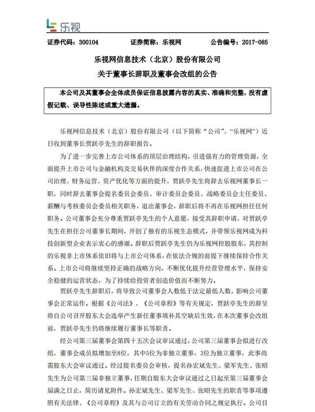 乐视网:贾跃亭辞去董事长退出董事会