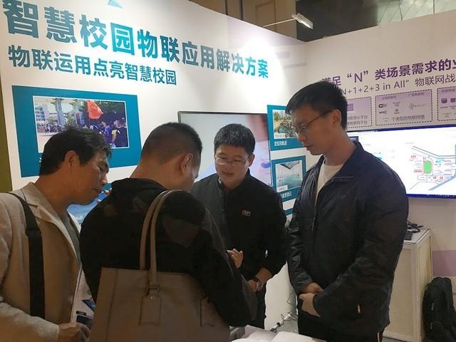 锐捷网络亮相2017中国物联网大会