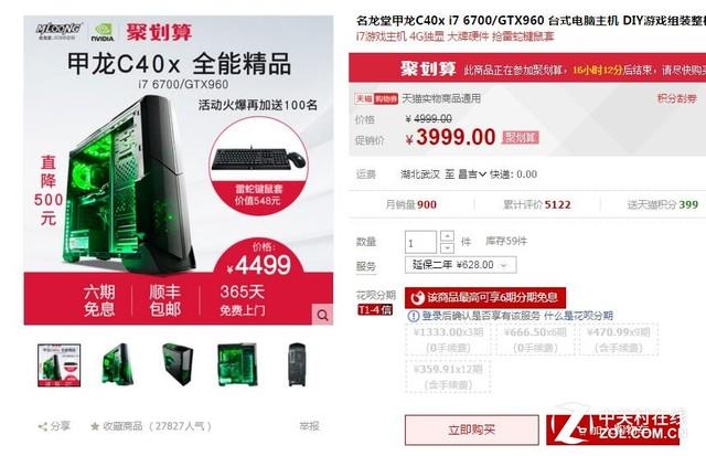 引领未来 名龙堂i7 6700/GTX960主机促