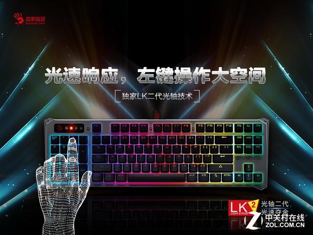 指尖上的舞蹈  B845R光轴机械电竞键盘