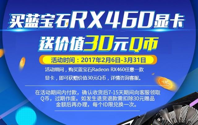 核心进化!蓝宝石RX460超白金OC送Q币