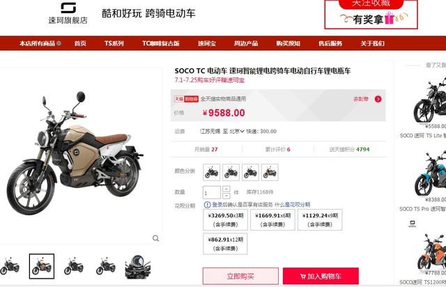 优雅的撒野 SOCO速珂跨骑电动车抢购价