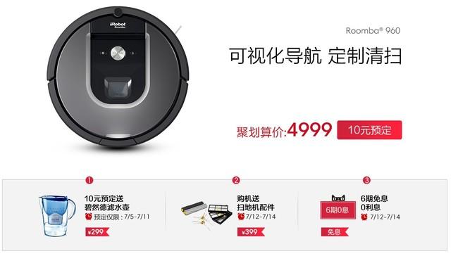 "iRobot超级品牌月来袭 这个夏天让你躲开""尘""世烦恼"