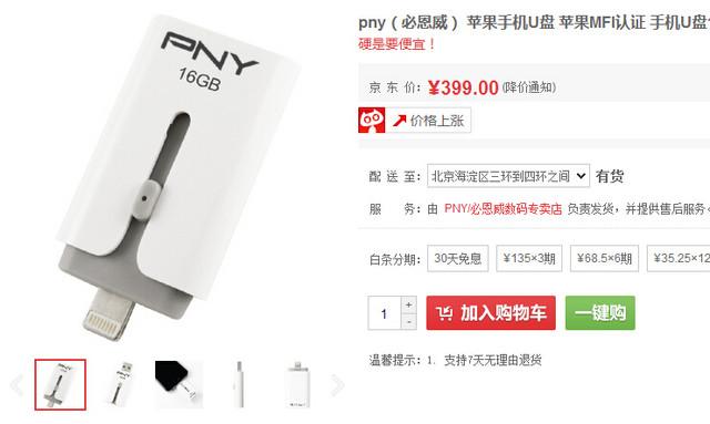 扩容方便 PNY Lightning手机U盘促销
