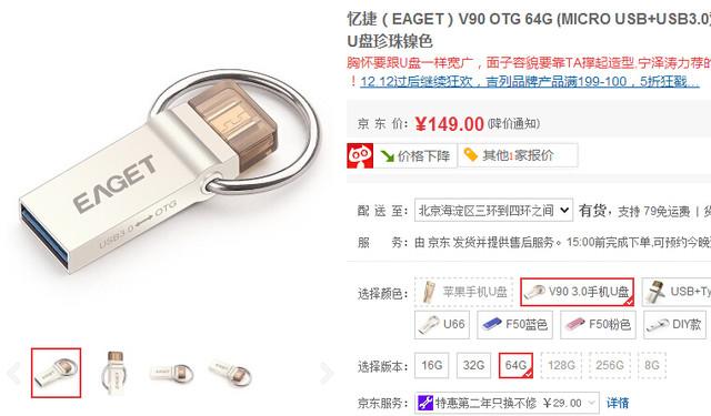 64GB够用不?忆捷V90 OTG优盘京东促销